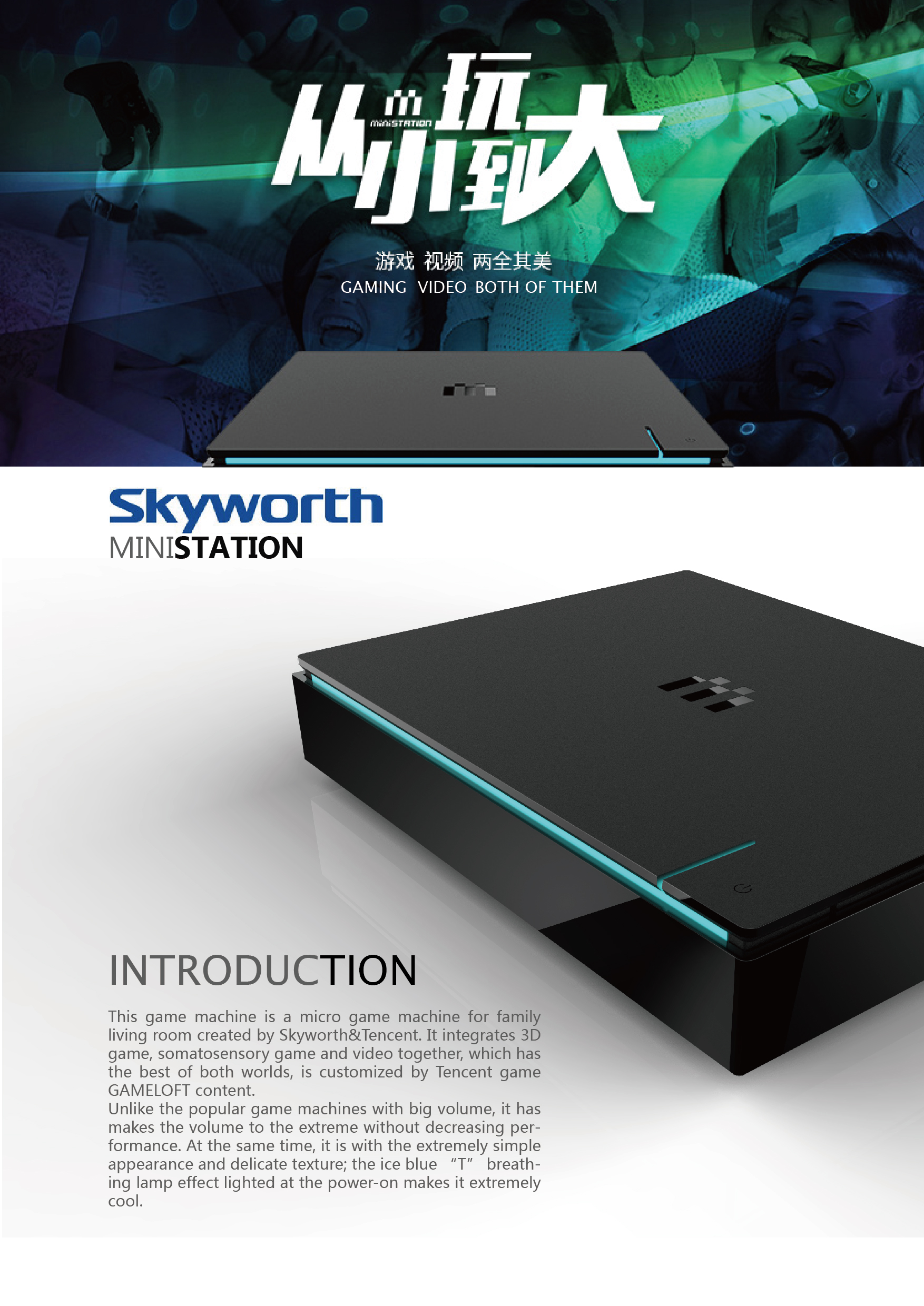 SKYWORTH MINISTATION-01-01.jpg